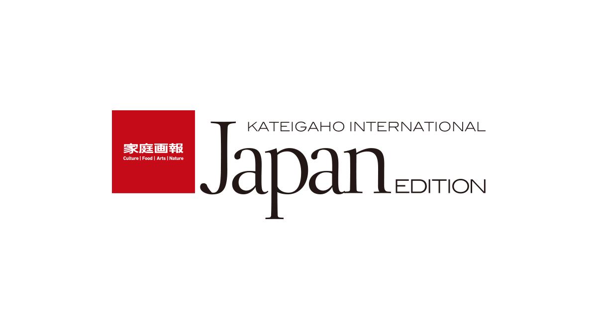 Kateigaho International Japan Edition- Japanese culture